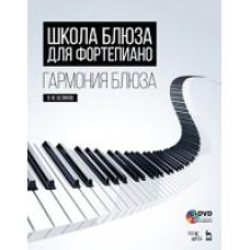 Школа блюза для фортепиано. Гармония блюза + DVD