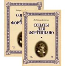 Бетховен Л.В. Сонаты для фортепиано. Уртекст. В 2-х т.