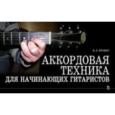 Аккордовая техника для начинающих гитаристов.