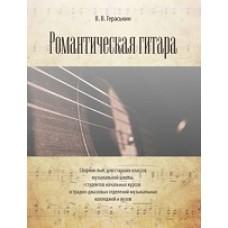 Романтическая гитара.