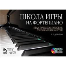 Школа игры на фортепиано. Практическое пособие для домашних занятий. + DVD