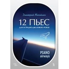 12 пьес для эстрадно-джазового рояля.