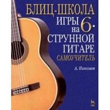 Блиц-школа игры на шестиструнной гитаре