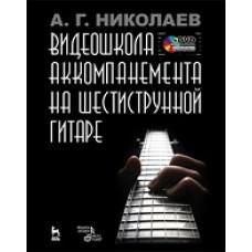 Видеошкола аккомпанемента на шестиструнной гитаре.
