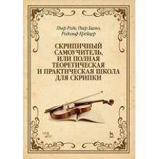 Скрипичный самоучитель, или Полная теоретическая и практическая школа для скрипки.