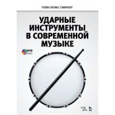 Ударные инструменты в современной музыке
