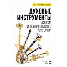 Духовые инструменты. История исполнительского искусства.