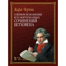О верном исполнении всех фортепианных сочинений Бетховена
