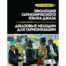 Эволюция гармонического языка джаза. Джазовые мелодии для гармонизации