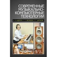 Современные музыкально-компьютерные технологии.