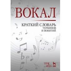 Вокал. Краткий словарь терминов и понятий.
