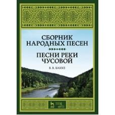 Сборник народных песен. Песни реки Чусовой.