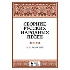 Сборник русских народных песен.