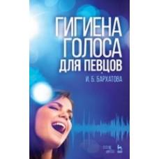 Гигиена голоса для певцов