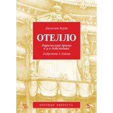 Отелло. Лирическая драма в 4-х действиях