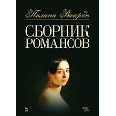 Сборник романсов. Виардо Полина