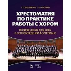 Хрестоматия по практике работы с хором. Произведения для хора в сопровождении фортепиано.