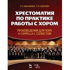 Хрестоматия по практике работы с хором. Произведения для хора a cappella с солистом.