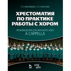 Хрестоматия по практике работы с хором. Произведения для женского хора a capрella