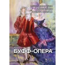 Избранное в пяти книгах. Буфф-опера