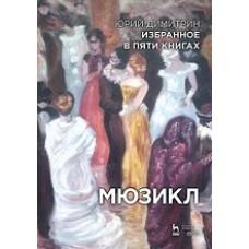 Избранное в пяти книгах. Мюзикл
