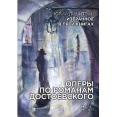 Избранное в пяти книгах. Оперы по романам Достоевского