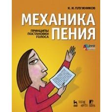 Механика пения. Принципы постановки голоса. + DVD