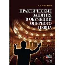Практические занятия в обучении оперного певца. +DVD.