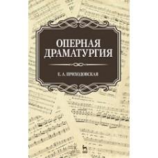 Оперная драматургия.