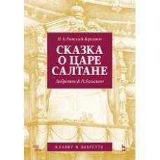 Сказка о царе Салтане. Опера в четырех действиях с прологом.
