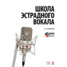 Школа эстрадного вокала.