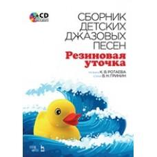 Сборник детских джазовых песен «Резиновая уточка» + CD