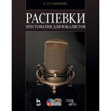 Распевки. Хрестоматия для вокалистов. + CD.