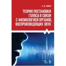 Теория постановки голоса в связи с физиологией органов, воспроизводящих звук.