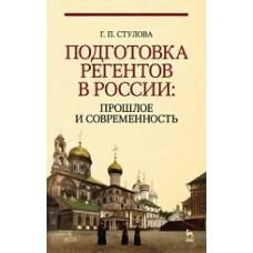 Подготовка регентов в России: прошлое и современность.