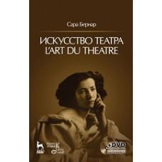 Искусство театра. L'art du theatre. + DVD.