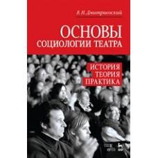 Основы социологии театра. История, теория, практика