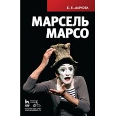 Марсель Марсо.