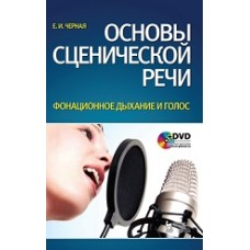 Основы сценической речи. Фонационное дыхание и голос