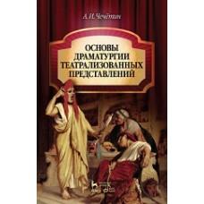 Основы драматургии театрализованных представлений.