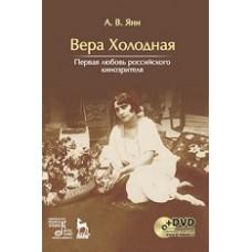 Вера Холодная. Первая любовь российского кинозрителя.