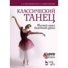 Классический танец. Мастер-класс балетного урока.