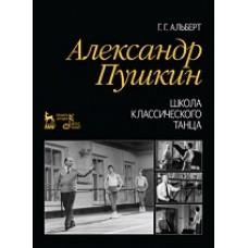 Александр Пушкин. Школа классического танца.