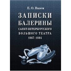 Записки балерины Санкт-Петербургского Большого театра. 1867–1884