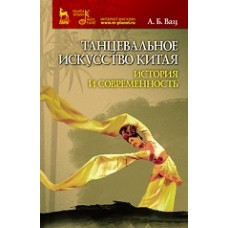 Танцевальное искусство Китая - история и современность