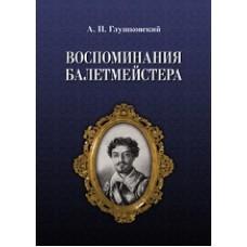 Воспоминания балетмейстера.