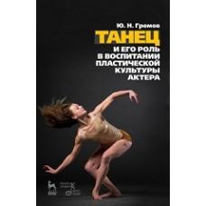 Танец и его роль в воспитании пластической культуры актера