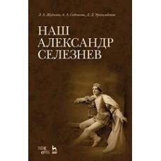 Наш Александр Селезнев.
