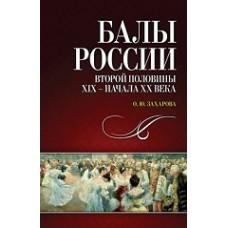 Балы России второй половины XIX — начала XX века.