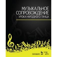 Музыкальное сопровождение урока народного танца.